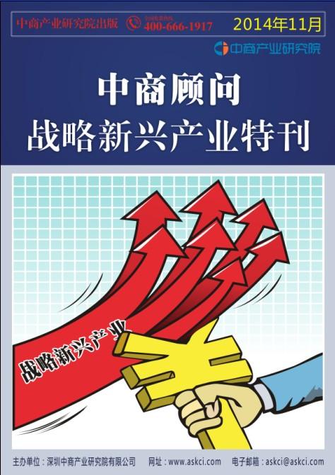 战略新兴产业特刊(截止2014年11月底)