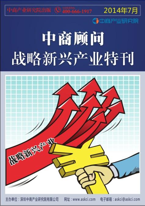 战略新兴产业特刊(截止2014年07月底)