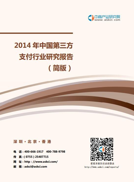 2014年中国第三方支付行业研究报告 (简版)