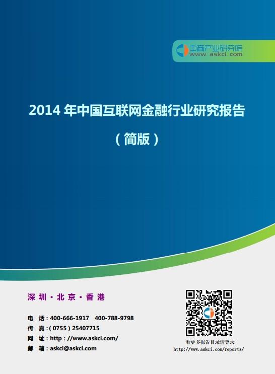 2014年中国互联网金融行业研究报告 (简版)
