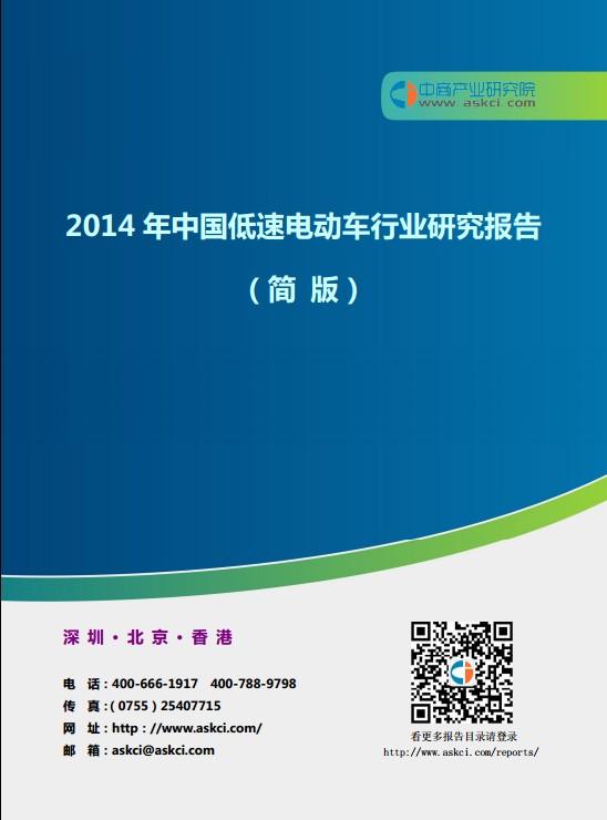 2014年中国低速电动车行业研究报告 (简版)