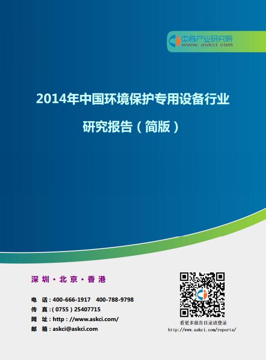 2014年中国环境保护专用设备行业研究报告(简版)
