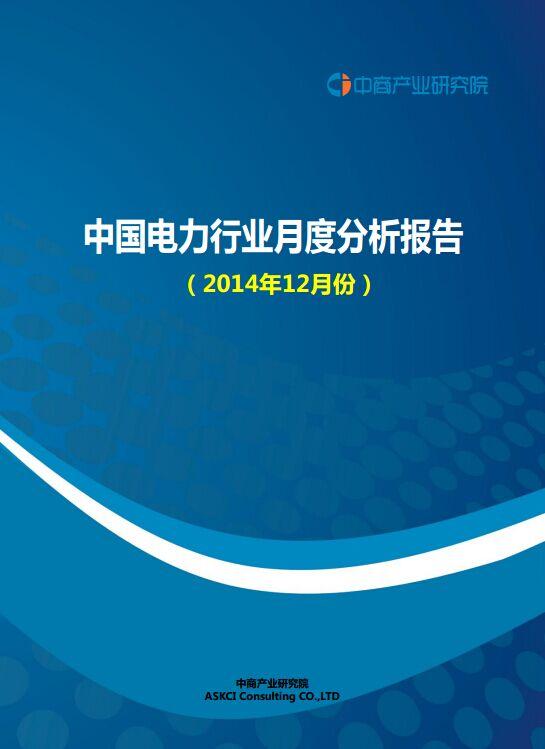 2014年12月中国电力行业月度分析报告