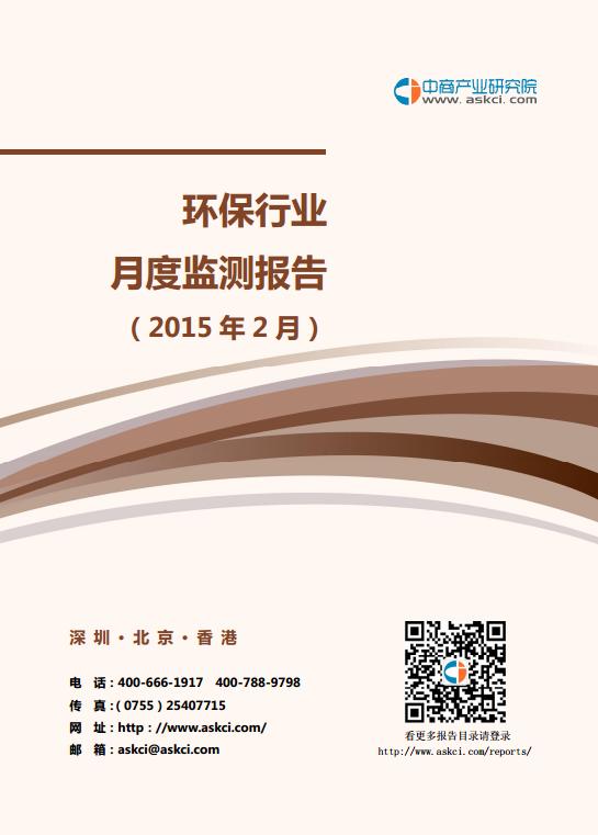 环保行业月度监测报告(2015年2月)