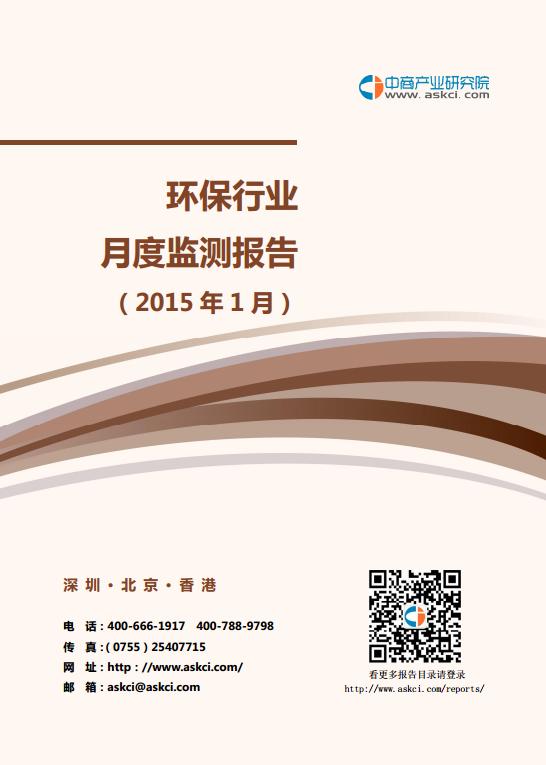 环保行业月度监测报告(2015年1月)