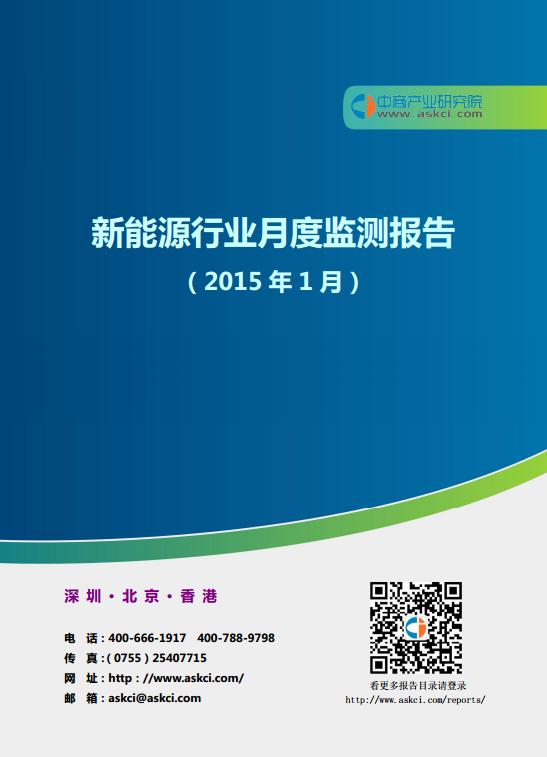 新能源行业月度监测报告(2015年1月)