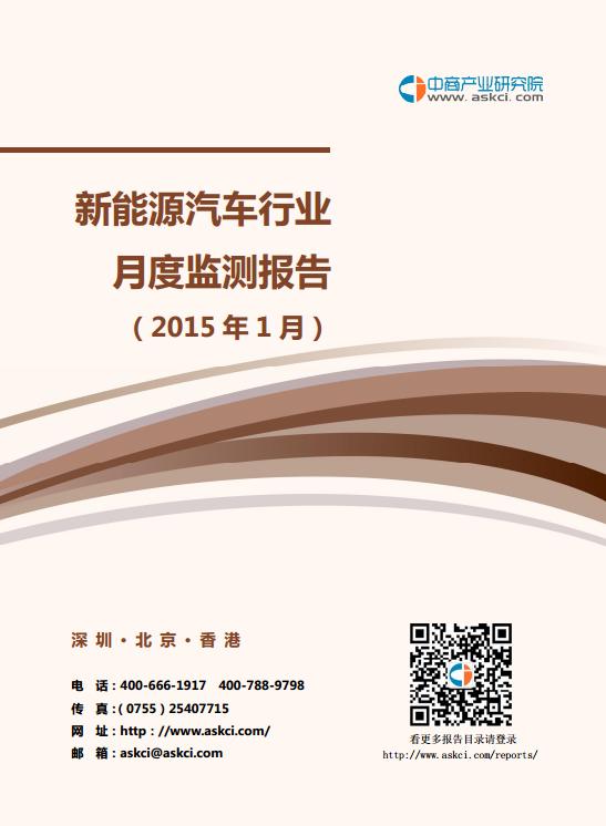 新能源汽车行业月度监测报告(2015年1月)