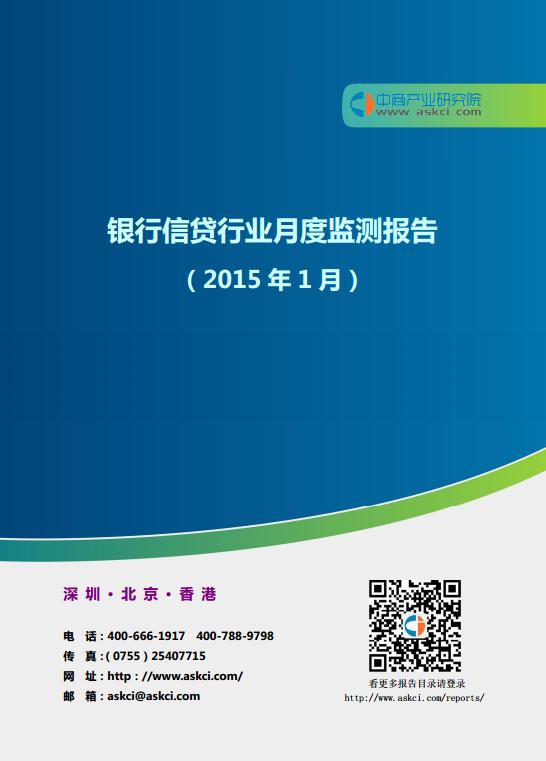 银行信贷行业月度监测报告(2015年1月)