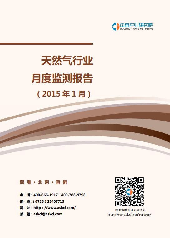 天然气行业月度监测报告(2015年1月)