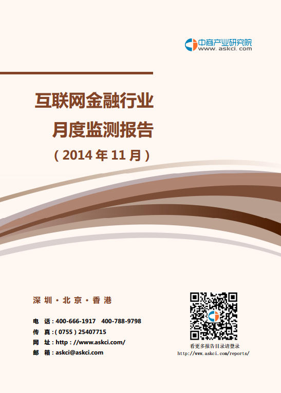 互联网金融行业月度监测报告(2014年11月)