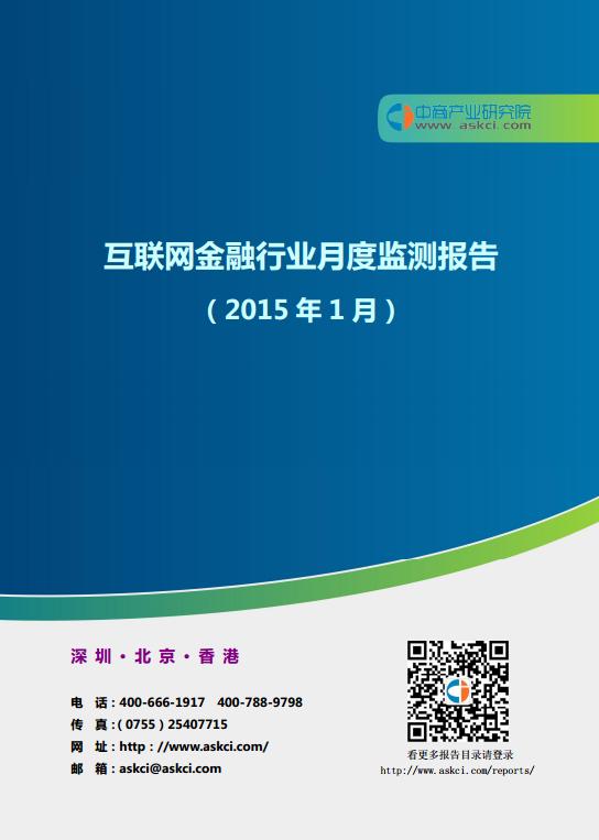互联网金融行业月度监测报告(2015年1月)