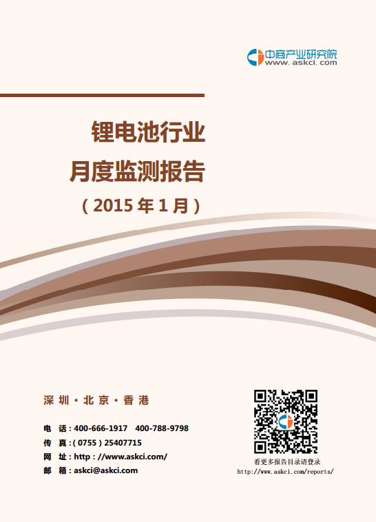 锂电池行业月度监测报告(2015年1月)