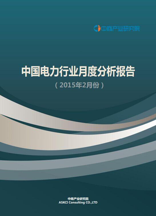 2015年2月中国电力行业月度分析报告