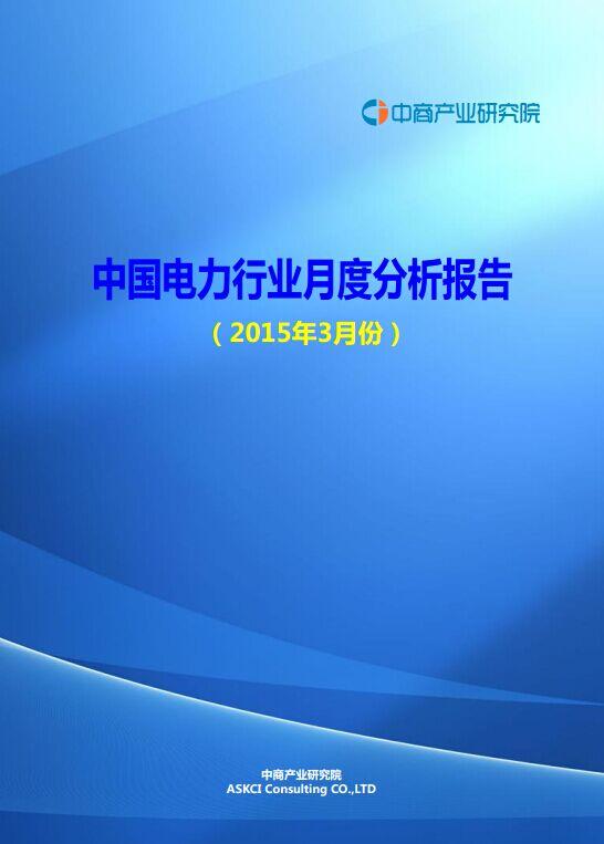 2015年3月中国电力行业月度分析报告