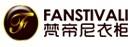 2015年中国整体衣柜十大品牌排名