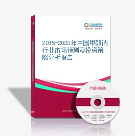 2015-2020年中國甲醇鈉行業市場預測及投資策略分析報告