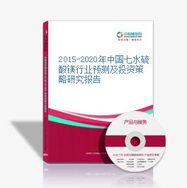 2015-2020年中国七水硫酸镁行业预测及投资策略研究报告