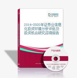 2014-2020年证券业信息化投资环境分析评估及投资机会研究咨询报告