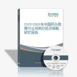 2015-2020年中國民辦教育行業預測及投資策略研究報告