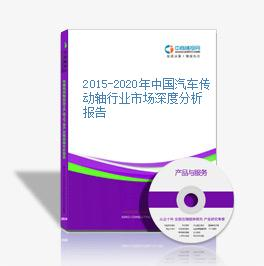 2015-2020年中國汽車傳動軸行業市場深度分析報告