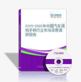 2020年中国汽车调档手柄行业市场深度调研报告高清图片