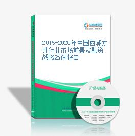 2015-2020年中国西湖龙井行业市场前景及融资战略咨询报告