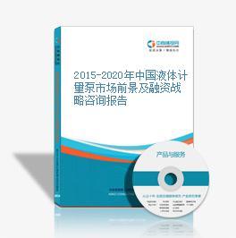 2015-2020年中國液體計量泵市場前景及融資戰略咨詢報告