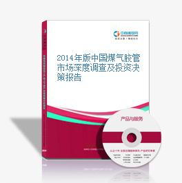 2014年版中国煤气胶管市场深度调查及投资决策报告