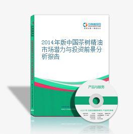 2014年版中国茶树精油市场潜力与投资前景分析报告