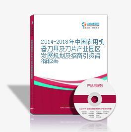2014-2018年中国农用机器刀具及刀片产业园区发展规划及招商引资咨询报告