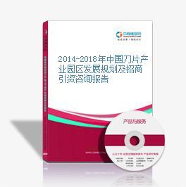 2014-2018年中国刀片产业园区发展规划及招商引资咨询报告