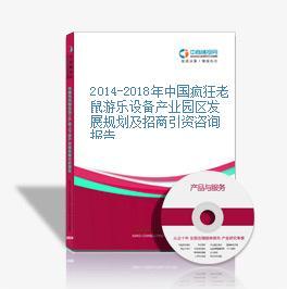 2014-2018年中国疯狂老鼠游乐设备产业园区发展规划及招商引资咨询报告