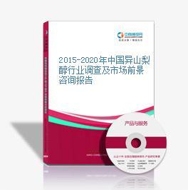 2015-2020年中国异山梨醇行业调查及市场前景咨询报告