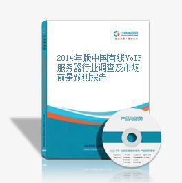 2014年版中国有线VoIP服务器行业调查及市场前景预测报告