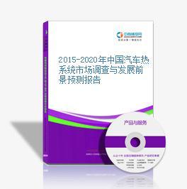 2015-2020年中國汽車熱系統市場調查與發展前景預測報告