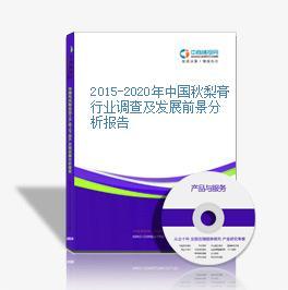 2015-2020年中国秋梨膏行业调查及发展前景分析报告