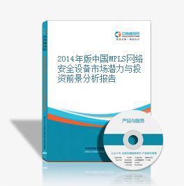 2014年版中国MPLS网络安全设备市场潜力与投资前景分析报告
