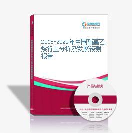 2015-2020年中國硝基乙烷行業分析及發展預測報告