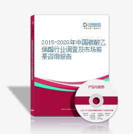 2015-2020年中国碳酸乙烯酯行业调查及市场前景咨询报告