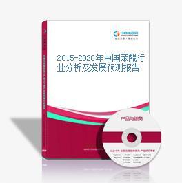 2015-2020年中国苯醌行业分析及发展预测报告