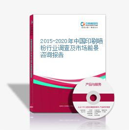 2015-2020年中国印刷喷粉行业调查及市场前景咨询报告