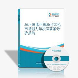 2014年版中国3D打印机市场潜力与投资前景分析报告