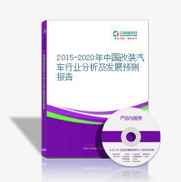 2015-2020年中國改裝汽車行業分析及發展預測報告