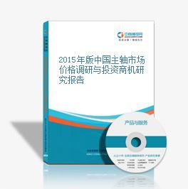 2015年版中國主軸市場價格調研與投資商機研究報告