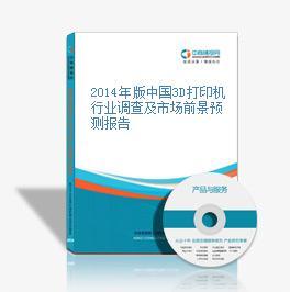 2014年版中国3D打印机行业调查及市场前景预测报告