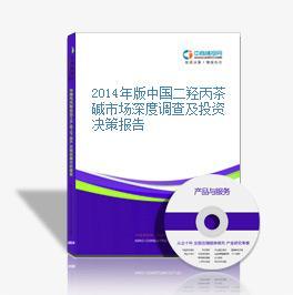 2014年版中国二羟丙茶碱市场深度调查及投资决策报告