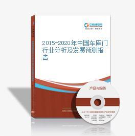 2015-2020年中国车库门行业分析及发展预测报告
