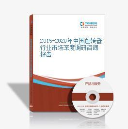 2015-2020年中国旋转器行业市场深度调研咨询报告