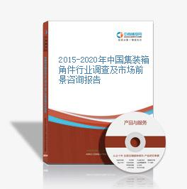 2015-2020年中国集装箱角件行业调查及市场前景咨询报告