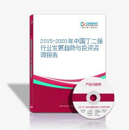 2015-2020年中国丁二烯行业发展趋势与投资咨询报告